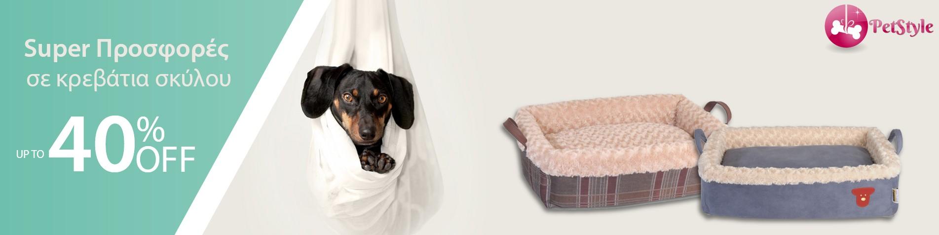 κρεβατάκια σκύλου